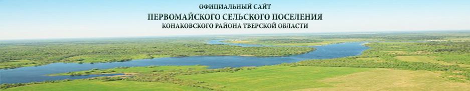 Первомайское сельское поселение Конаковского района Тверской области